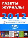 Газеты журналы 2012