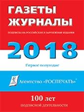 Газеты журналы 2017