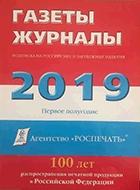 Газеты журналы 2019