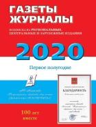 Газеты журналы 2020
